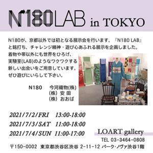 3日4日!N180 LAB. in TOKYO@渋谷