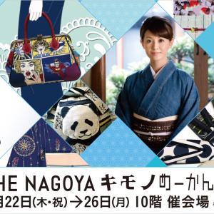 THE NAGOYAキモノめーかんえぽっく@JR名古屋高島屋
