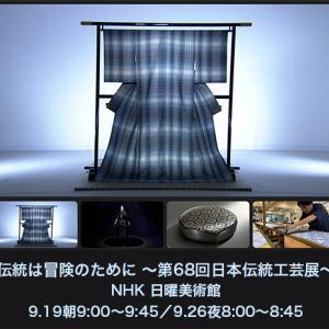 テレビで!第68回 日本伝統工芸展@NHK 日曜美術館