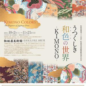 うつくしき和色の世界 -KIMONO-@名古屋 松坂屋美術館