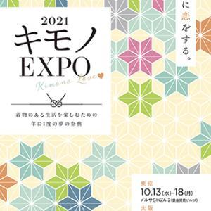 2021キモノEXPO@東京・大阪