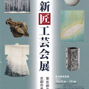 第75回 新匠工芸会展@東京上野・京都