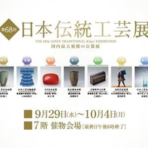 第68回 日本伝統工芸展@名古屋栄三越