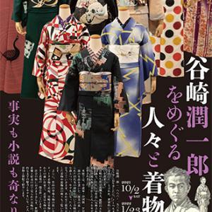 谷崎潤一郎をめぐる人々と着物@東京 弥生美術館