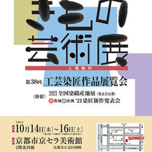 京友禅きもの芸術展@京都京セラ美術館