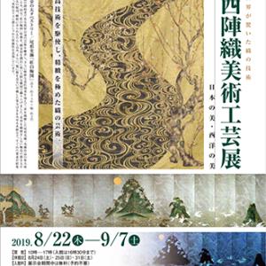 西陣織美術工芸展「世界が驚いた織の技術~日本の美・西洋の美~」
