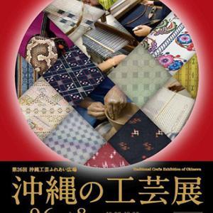沖縄の工芸展@東銀座