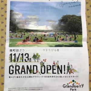 新装グランベリーパーク訪問