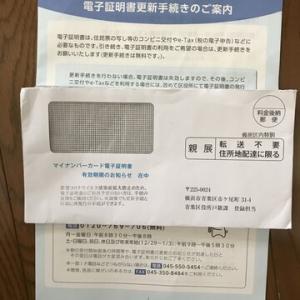 マイナンバーカード電子証明書の更新