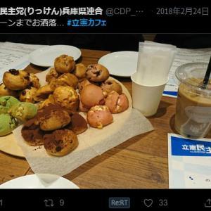 枝野さん立憲カフェは有権者への利益供与じゃないの?