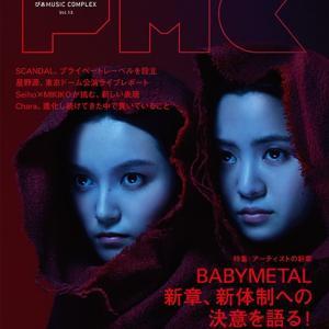 ぴあMUSIC COMPLEX(PMC) Vol.13