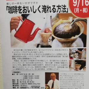 豆屋にとってコーヒー教室は、一番大事なプレゼンです。