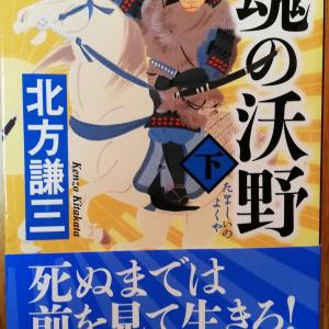 北方謙三さんの<魂の沃野>を読みました。