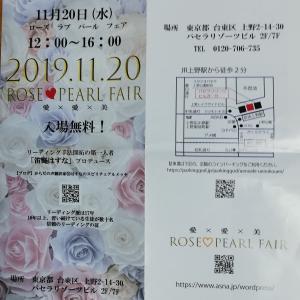 次の水曜日は上野のイベントに出店します。