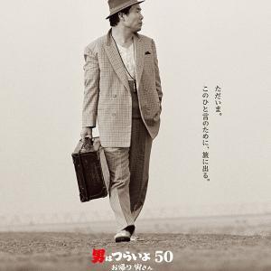寅さんの映画を観て来ました。