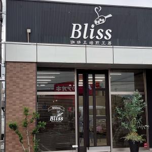 群馬県・伊勢崎市の<BLISS.(至福)>のAさんに電話してみました。