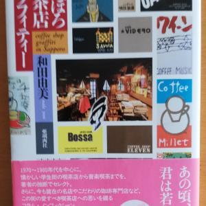 Aさんのお店は札幌で開店する予定です。
