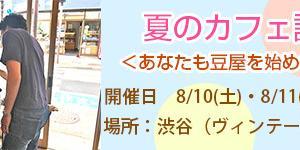 <人生を変えるカフェ講座>は,今年も8月の10日から始まります。