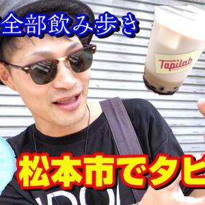 松本市のタピオカ事情を徹底まとめ!タピオカ専門店3店舗飲み歩き旅!