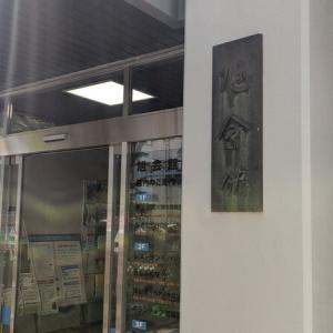 信州大学キャンパス内に潜入!旭会館食堂で学生気分ランチを満喫してみた!