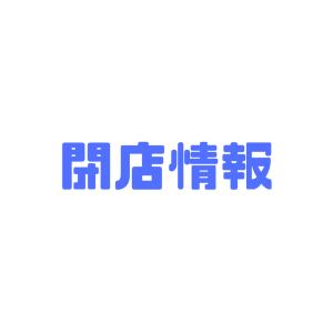 松本市「らぅめん大玖未」閉店