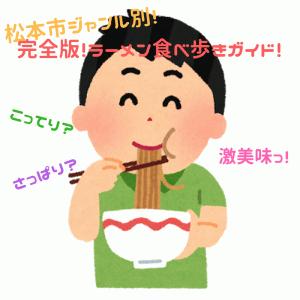 【2020】松本市ラーメンまとめ!ジャンル別完全食べ歩きガイド!