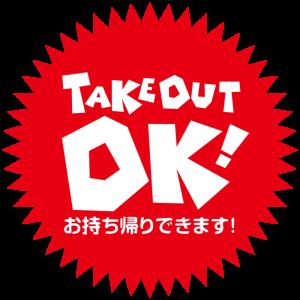 松本市周辺でテイクアウトできるお店まとめ!今だからお店の味をご家庭に持ち帰り!