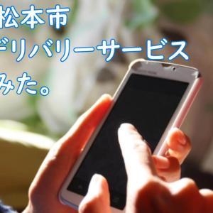 【デリバリー】長野県松本市出前・宅配サービスまとめ!今日はお家飯!