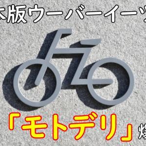 長野県にウーバーイーツの波!?松本市ローカル版ウーバーイーツ「モトデリ」爆誕。