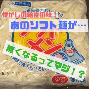 【衝撃】ソフト麺が無くなる?給食の人気メニューの現在を徹底的に調べてみた!