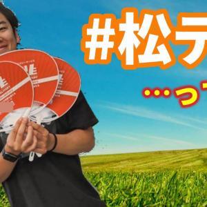 【超便利!】松本市デリバリー新サービス「松デリ」実際に試してみた!