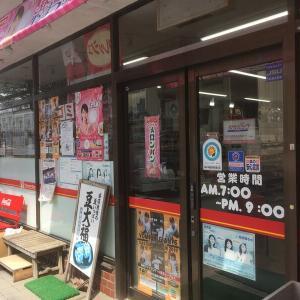 松本市松商学園高校前の「佐藤商店」で手作りのぬくもりを感じた!