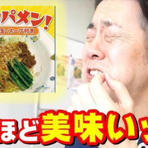 みんなのテンホウ新商品「シャキッと野沢菜 ナッパメン」裏側まで徹底解剖!