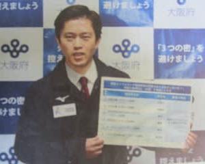 大阪府が自粛休業に応じない パチンコ6店舗を公表
