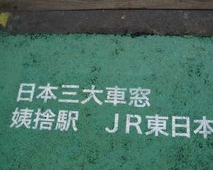 マンホールの蓋  探索の旅  姨捨駅から松本駅へ