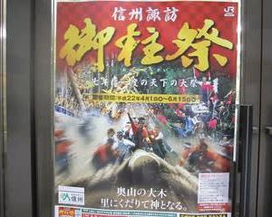 信州を巡る旅  諏訪の御柱祭  平成22年度