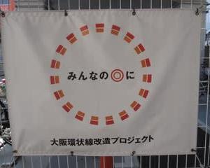 JR大阪環状線の改造プロジェクトについて!