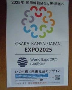 祝! 2025年 万国博覧会 大阪市に決定!