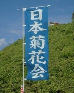 菊の品評会に出かけてきました。