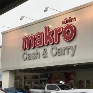 【makro/マクロ】タイのコストコ?メトロ?はたまたABS卸売りセンター? へ行く!