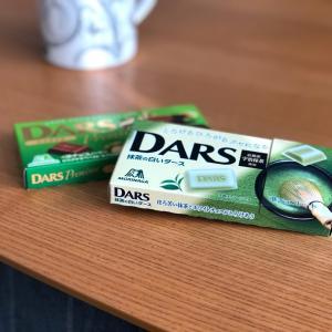 美味しそうから美味しいへ♡ 新しい味のDARS。