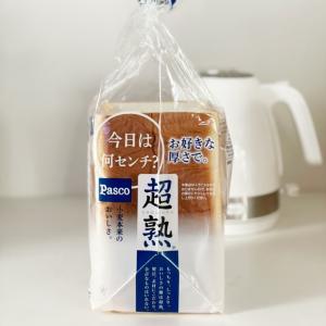 コレいいかも〜♬ スライスされていない『超熟食パン』