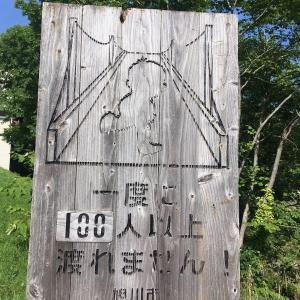 「赤岳」登山からの「神居古潭」寄り道