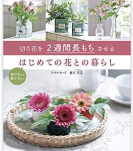 「切り花を2週間長もちさせるはじめての花との暮らし」を読んで
