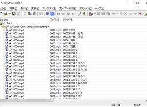 メモ46: STEP_Mが便利だなあ 大量のMP3のタイトル付けに