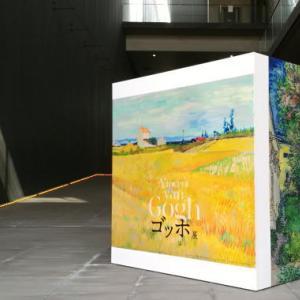 「ゴッホ展」を見に兵庫県立美術館に行ったよ
