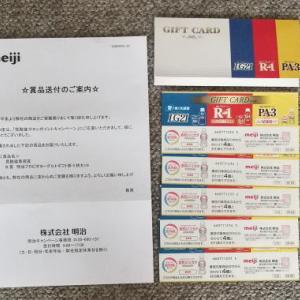 【当選品】 プロビオヨーグルトギフト券 5枚 明治