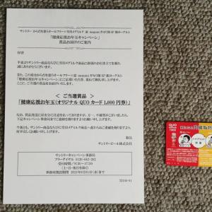 【当選品】 オリジナルQUOカード 1000円分 サントリービール