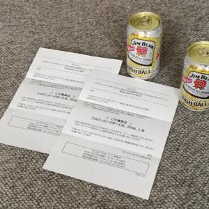 【当選品】 ジムビームハイボール缶 350ml サントリースピリッツ