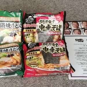 【当選品】 お水がいらない中華そば&鍋焼きうどん ABCラジオ